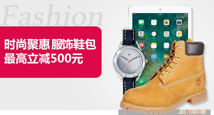 时尚聚惠,服饰鞋包最高立减500元