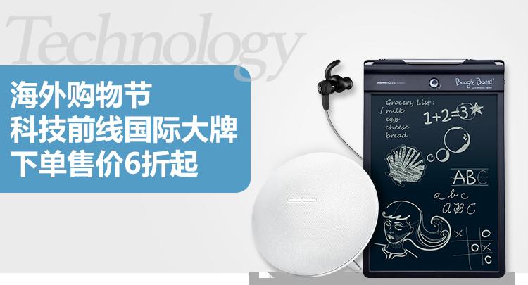 FTZ\DI 海外购物节 科技前线 国际大牌数码办公抢先GO