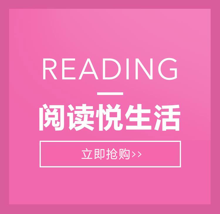 阅读悦生活