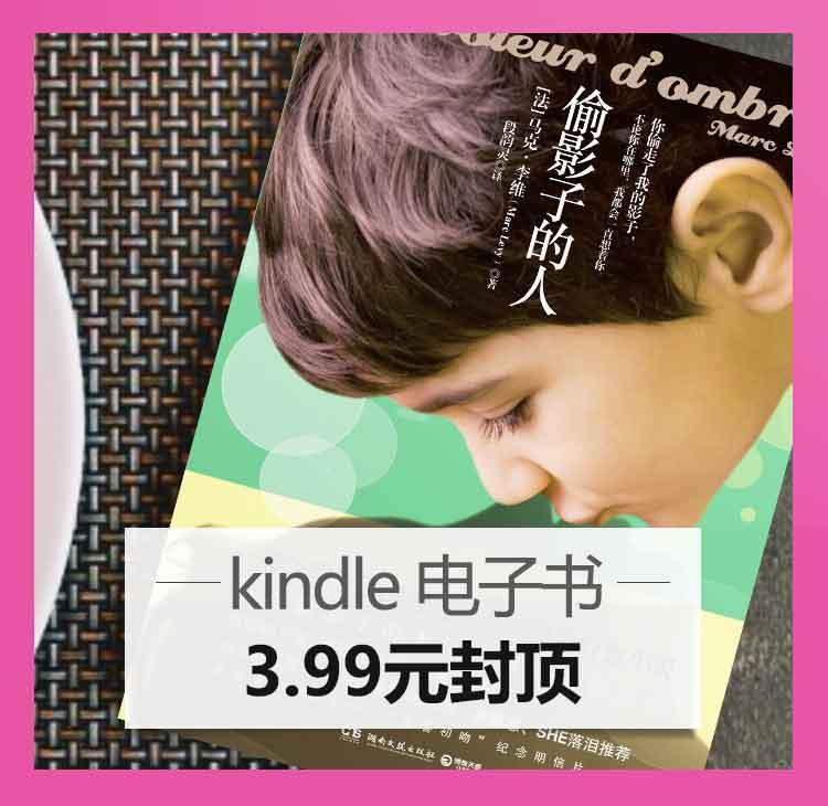 Kindle电子书3.99元封顶