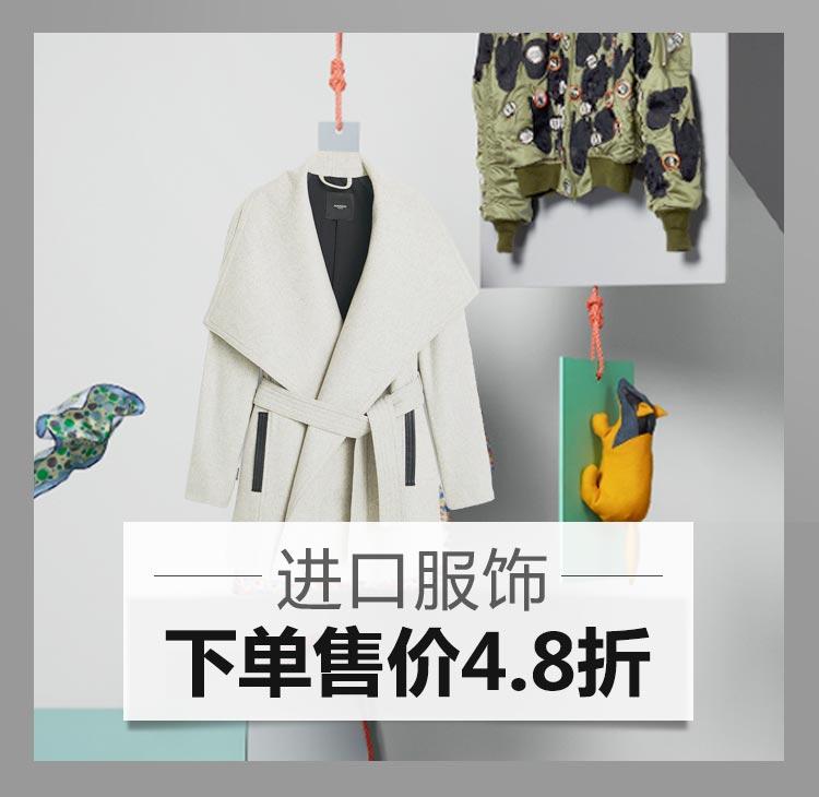 进口服饰 下单售价4.8折