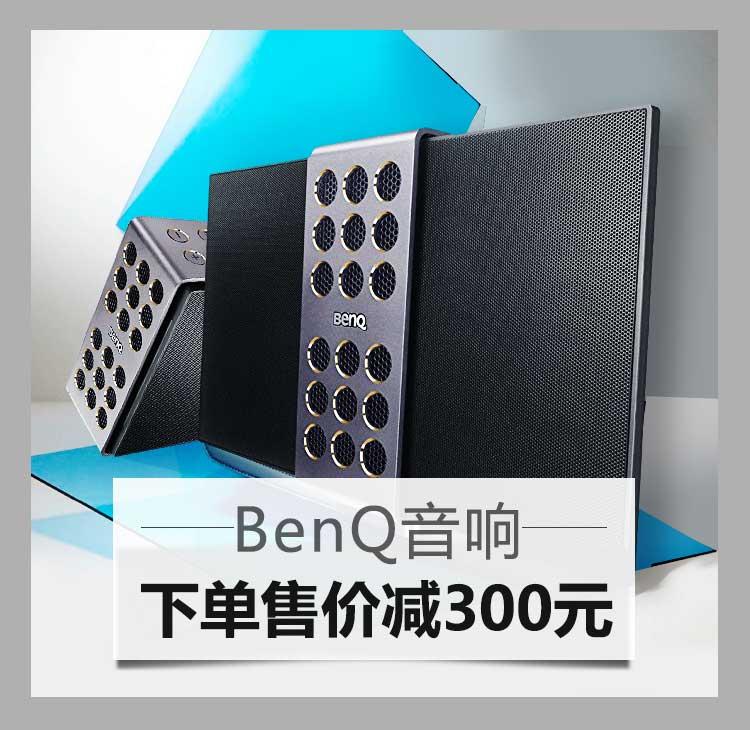 Benq音响 下单售价减300元