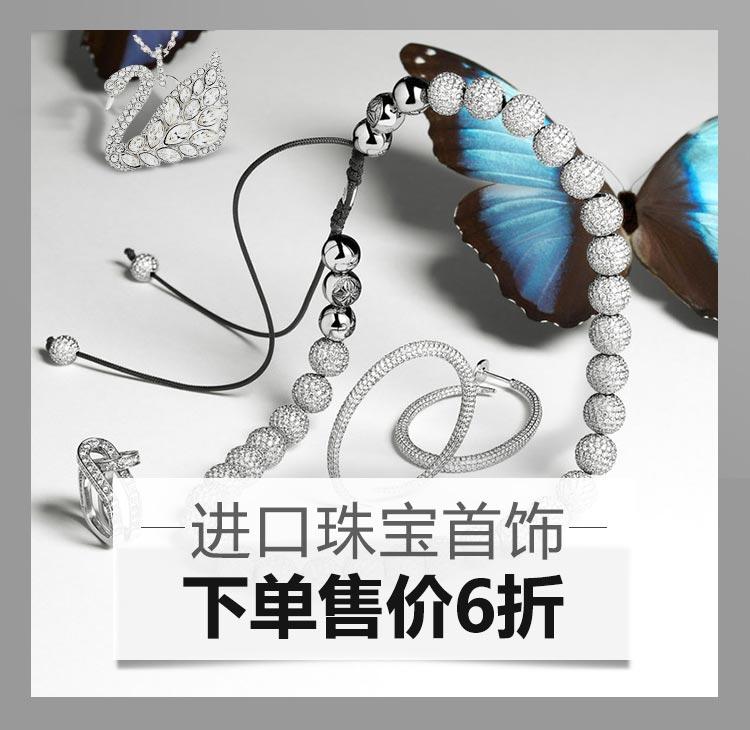 进口珠宝首饰 下单售价6折