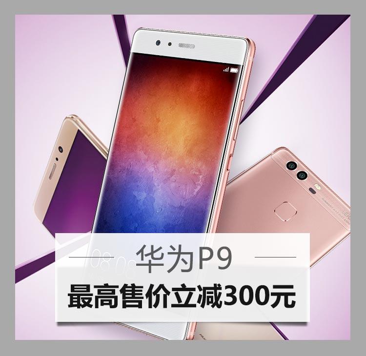 华为P9 最高售价立减300元