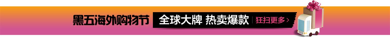 黑五海外购物节全球大牌下单售价4.8折起