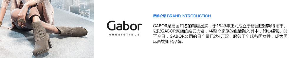 Gabor品牌故事-亚马逊海外购
