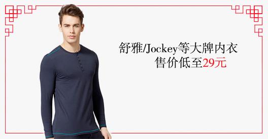 舒雅/Jockey 等保暖内衣  清仓低至29元