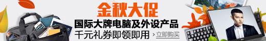 金秋大促,电脑及配件产品千元礼券即领即用-亚马逊中国