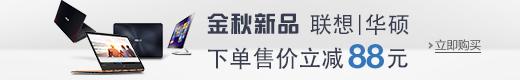 华硕、联想新品上市下单售价立减88元-亚马逊中国