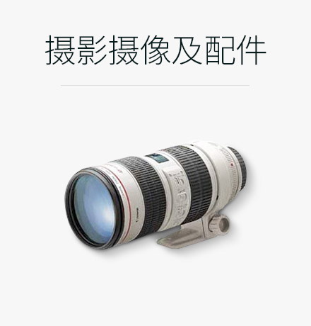 攝影攝像及配件