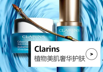 Clarins400x300
