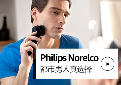 PhilipsNorelco400x300