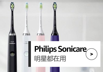 PhilipsSonicare400x300