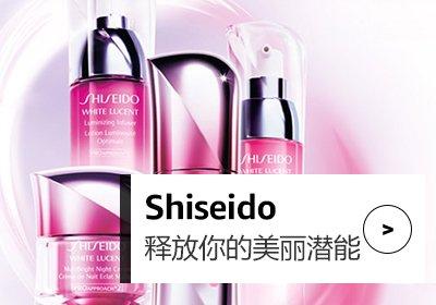 Shiseido400x300