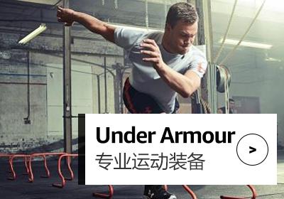 Under Armour 安德玛