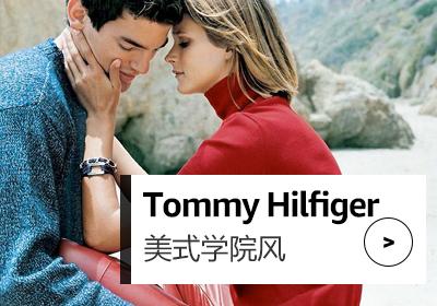 Tommy Hilfiger 汤米·希尔费格