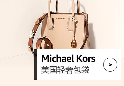 Michael Kors 迈克·科尔斯