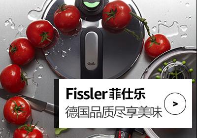 Fissler 菲仕乐