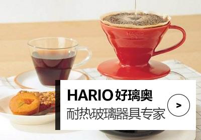 HARIO 好璃奥