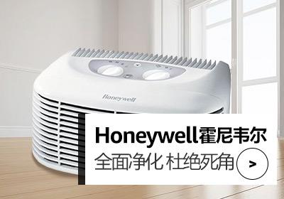 Honeywell 霍尼韦尔