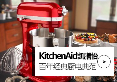 KitchenAid凯膳怡