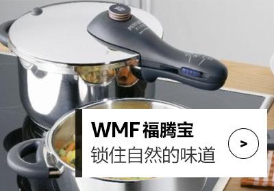 WMF福腾宝