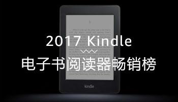电子书阅读器畅销榜