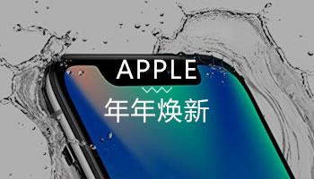 Apple年年换新