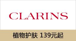 brand-GS-clarins