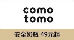 brand-GS-comotomo
