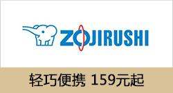 brand-GS-Zojirushi