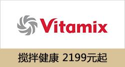 brand-GS-vitamix
