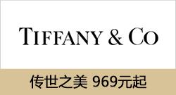 brand-GS-tiffany