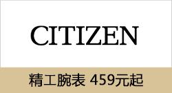 brand-GS-citizen