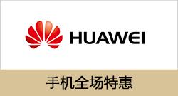 brand-CE-huawei