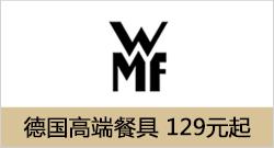 brand-GS-wmf