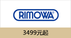 brand-softline-rimowa