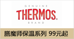 brand-GS-thermos