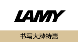 brand-FTZ-lamy
