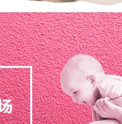 海淘黑五狂欢盛典 亲子母婴分会场