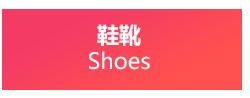 黑五海淘狂欢鞋靴