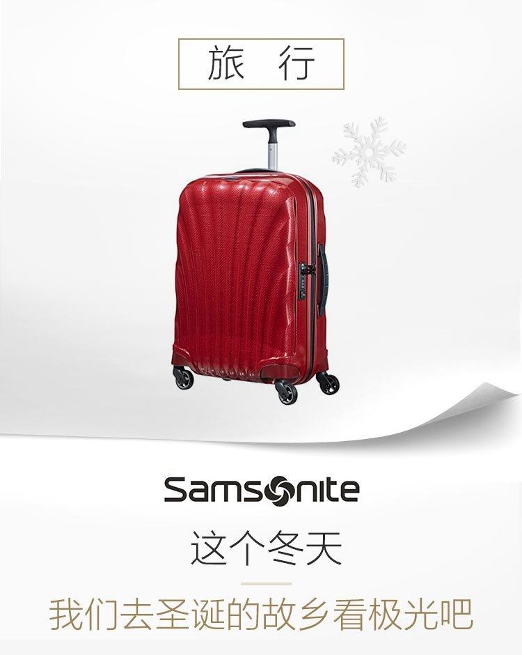 Samsonite 这个冬天我们去圣诞的故乡看极光吧