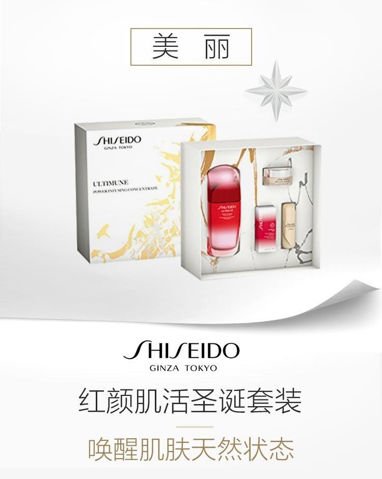 Shiseido 红妍肌活圣诞套装唤醒肌肤天然状态