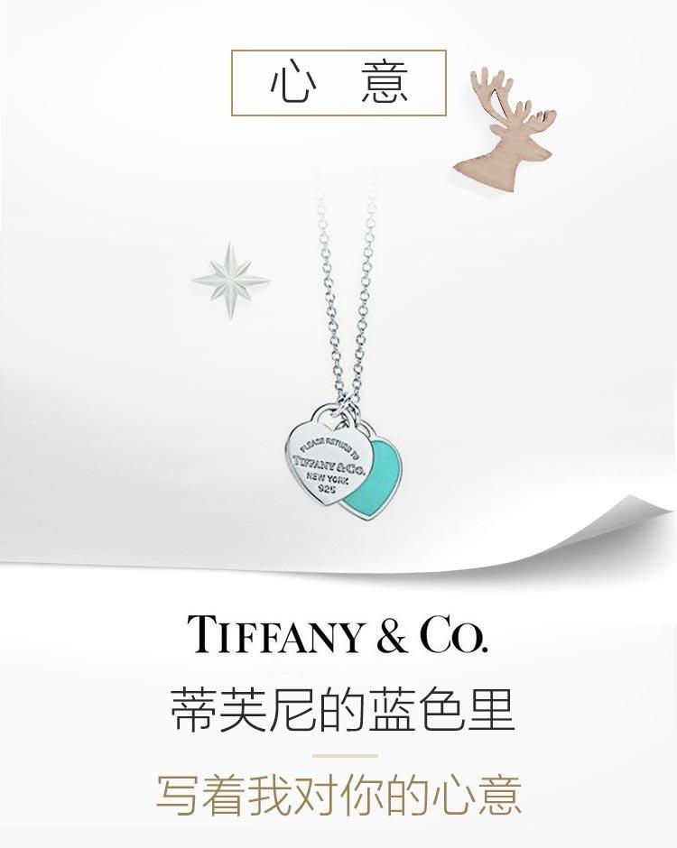 Tiffany & Co 蒂芙尼的蓝色里写着我对你的心意