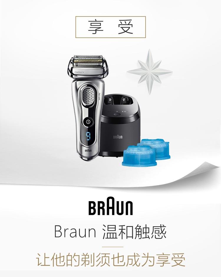 Braun 温和触感让他的剃须也成为享受
