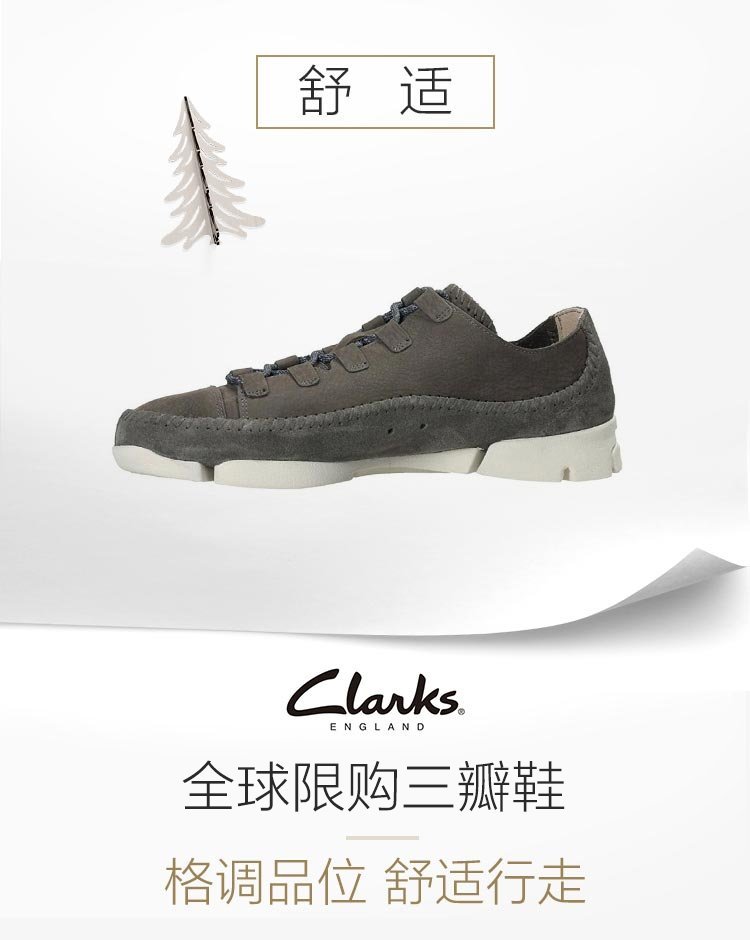 Clarks 全球限购三瓣鞋格调品位 舒适行走