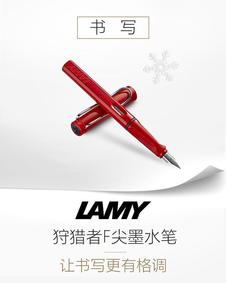 LAMY 狩猎者F尖墨水笔让书写更有格调