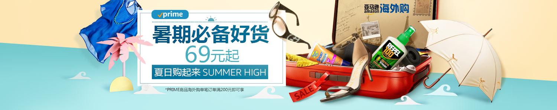 海外购夏季促销