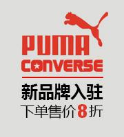 puma converse 下单售价8折-亚马逊中国