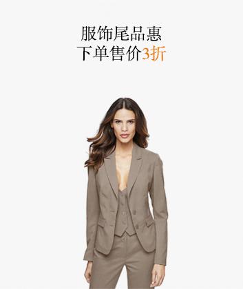 服饰尾品惠 下单售价3.5折